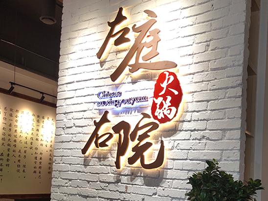 火锅店手绘墙【左邻右院】