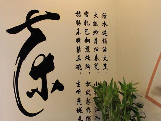 墙体彩绘【品茗论茶】