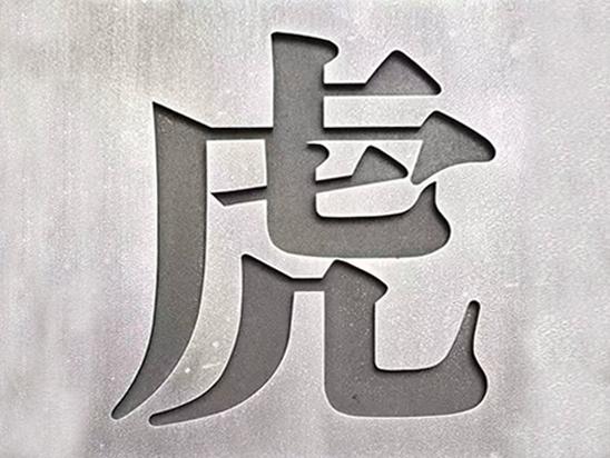 淄博铝板蚀刻【铝板腐蚀】